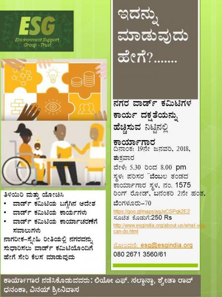 Kannada Poster How to Workshop Ward Committee