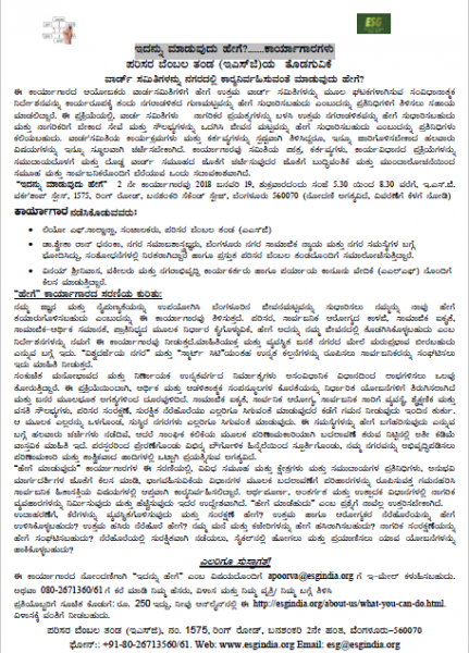Kannada Concept Ward Cmt Workshop