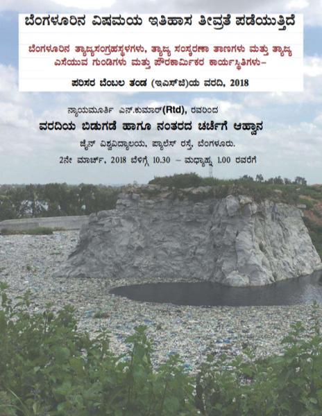 kannada flyer